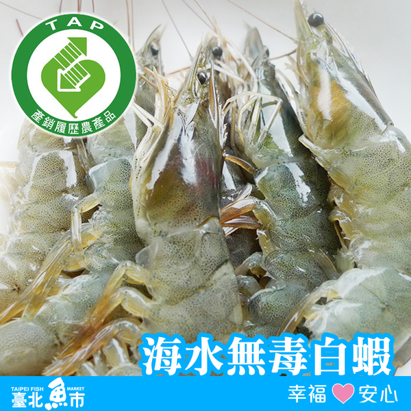 【台北魚市】產銷履歷 海水無毒白蝦 300g
