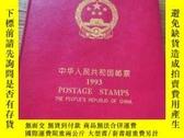 二手書博民逛書店罕見中華人民共和國郵票1993(年冊全)Y20447 郵局 北方