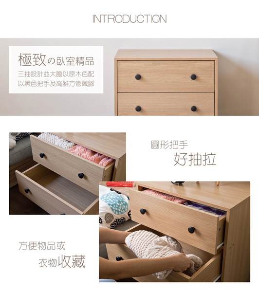 斗櫃 收納【收納屋】盧米亞三抽斗櫃&DIY組合傢俱