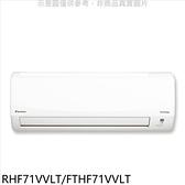 《結帳打9折》大金【RHF71VVLT/FTHF71VVLT】變頻冷暖經典分離式冷氣11坪