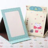 書桌小鏡子隨身台式折疊化妝鏡【全館88折】