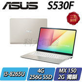 【ASUS華碩】【零利率】S530FN-0182F8265U 閃樣金  ◢15吋三邊窄邊框輕薄筆電 ◣