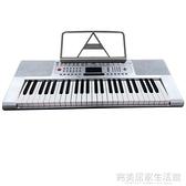 小天使電子琴兒童學生成人老年初學者入門通用鋼琴鍵易學 一米陽光