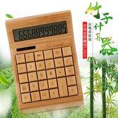 定制竹子太陽能計算器商務大按鍵創意可愛財務專用大號計算機【萬聖節推薦】