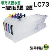 【長版空匣 四色一組】Brother LC73 填充式墨水匣 適用於MFC-6710/6910DW