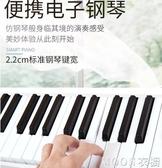 便攜式手卷鋼琴88鍵盤力度加厚專業版初學移動隨身電子鋼琴家用YJT moon衣櫥