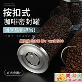 玻璃密封罐咖啡豆咖啡粉儲保存罐零食干果收納瓶茶葉儲物罐子【樂淘淘】
