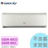 【格力】8.0KW 10-12坪 R410A變頻單冷一對一《GSDR-80CO/I》2級省電 壓縮機10年保固