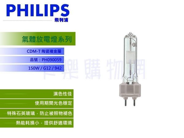 PHILIPS飛利浦 CDM-T 150W 942 陶瓷複金屬燈  PH090059