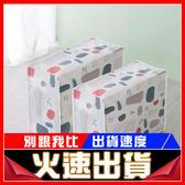 [24H 台灣現貨] 小號-PEVA 棉被收納袋 棉被袋 棉被套 衣物整理袋 收納袋 儲物袋 防塵袋 防塵套