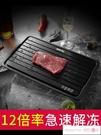 解凍板 廚房日式快速解凍板切菜砧板肉類牛排急速極速解凍盤化冰神器家用 潮流