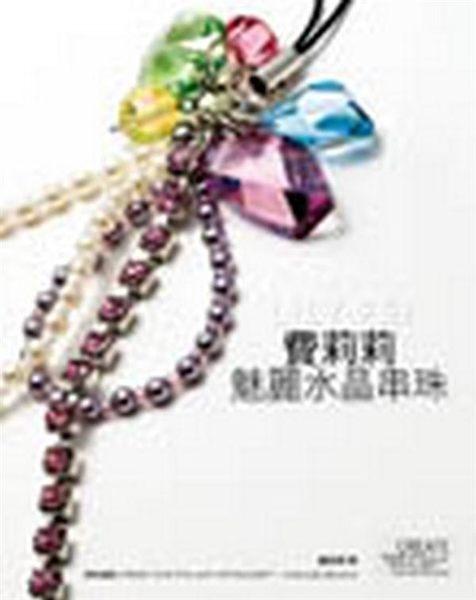 (二手書)費莉莉魅麗水晶串珠