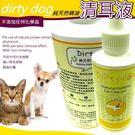 【zoo寵物商城】台灣dirty dog...