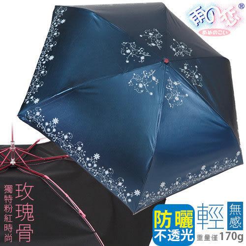 【雨之情】防曬膠鈦金三折超輕-拉薩-SGS認證/防曬/抗UV/晴雨傘/五折輕量