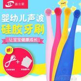 電動牙刷硅膠聲波充電式兒童牙刷嬰幼兒電動牙刷防水牙刷 城市科技DF