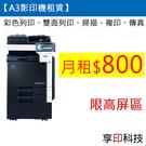 【影印機租賃】A3 複合式影印機傳真機印...