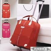 旅行袋 旅行包拉桿包女行李包袋短途旅游出差包大容量輕便手提拉桿登機包 交換禮物