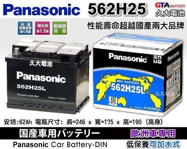 ✚久大電池❚ 日本 國際牌 Panasonic 汽車電瓶 汽車電池 562H25 56224 性能壽命超越國產兩大品牌