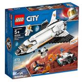 60226【LEGO 樂高積木】城市系列 City-火星探究太空梭(3)