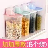 雜糧密封儲物罐家用廚房五谷乾貨收納盒食品級透明塑料收納密封罐ATF 美好生活