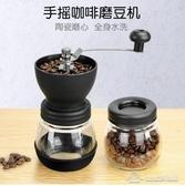 研磨咖啡機全身可水洗手搖咖啡磨豆機研磨機 咖啡研磨器 手動咖啡機粉碎機 為愛居家