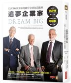 (二手書)追夢企業家:巴西3G資本如何躍升全球食品龍頭