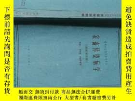 二手書博民逛書店罕見家畜傳染病學(獸醫專業用1961年版)Y12315 羅清生,