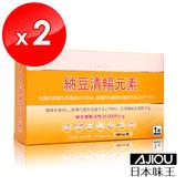 日本味王 納豆清暢元素 (30粒/盒) x2