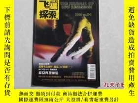 二手書博民逛書店飛碟探索罕見2006年第4期總第154期Y25473