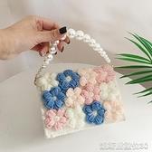 手工編織包包網紅同款毛線包包diy材料包自製仙女珍珠手提斜背包【凱斯盾】