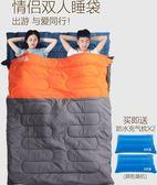 睡袋 情侶雙人睡袋加寬加厚保暖戶外野營室內午休成人雙人棉睡袋