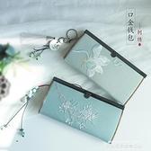 手拿包 冬上新手工布藝刺繡森系文藝復古中式古風送禮長款手拿包錢包女士 萊俐亞
