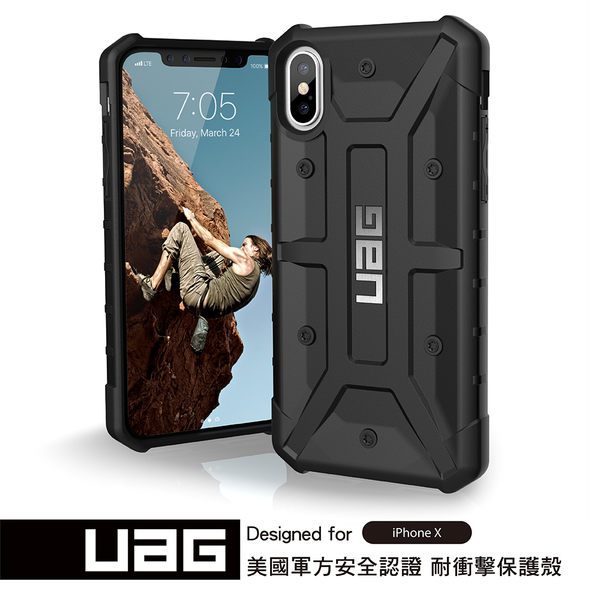 UAG iPhoneX 耐衝擊保護殼  軍規  防刮防眩光
