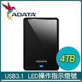 【南紡購物中心】ADATA 威剛 HV620S 4TB 2.5吋 USB3.1 行動硬碟《黑》