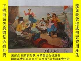 二手書博民逛書店工農兵畫報罕見1976年7Y21748