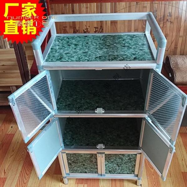 碗櫃 家用出租房簡易櫥櫃儲物收納櫃鋁合金組裝多功能放碗櫃廚房置物架 宜品居家