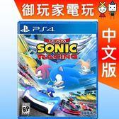 ★御玩家★預購 PS4 音速小子 搭檔組隊大賽車 中文版 5/21發售