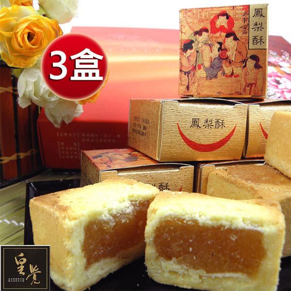 預購-《皇覺》中秋臻品系列-典藏土鳳梨酥12入禮盒x3盒