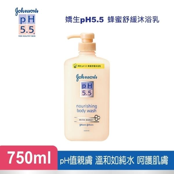 嬌生pH5.5 蜂蜜舒緩沐浴乳750mL【親膚配方】