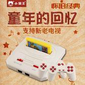 小霸王電視游戲機懷舊經典家庭雙人手柄互動老式插黃卡娛樂魂斗羅fc紅白機 st2159『毛菇小象』