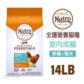 [寵樂子]《Nutro美士》全護營養系列-室內成貓配方(雞肉+糙米)-14LB / 貓飼料