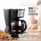 煮咖啡機商用家用全半自動美式滴漏式咖啡壺 igo 電壓:220v 『極客玩家』