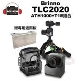 [贈遮雨板] Brinno 縮時攝影相機 TLC2020 ATH1000 T1E 防水殼鉗式腳架組 縮時 攝影 紀錄 公司貨