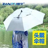 雙層釣魚傘帽頭戴式雨傘帽防曬遮陽折疊頭傘戶外防風防雨垂釣頭傘 MKS薇薇