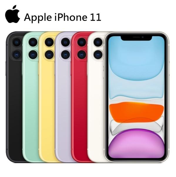 分期0利率 蘋果Apple iPhone 11 128G 6.1吋智慧型手機  贈『快速充電傳輸線*1』