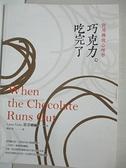【書寶二手書T7/心靈成長_AER】巧克力吃完了:實用佛教心理學_耶喜喇嘛