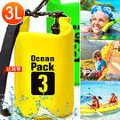 圓筒3L防水袋3公升防水包.折疊水桶包收納袋.防潑水漂浮袋漂流包游泳包.旅行收納包行李袋置物包