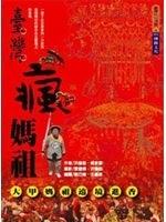 二手書博民逛書店《臺灣瘋媽祖:大甲媽祖遶境進香-臺灣民俗閱覽02》 R2Y ISBN:9866543110