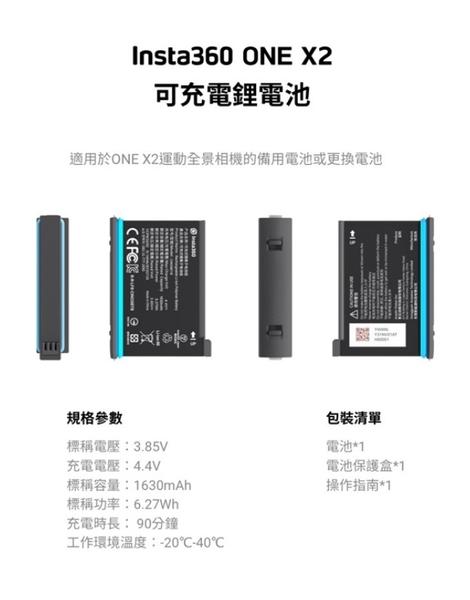 名揚數位 現貨可下標(07/28) Insta360 ONE X2 原廠電池 代理商公司貨 (容量1630mAh)