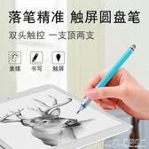 觸控筆ipad新款電容筆雙頭蘋果安卓觸屏筆高精度壓感繪畫觸控手寫筆 曼莎時尚